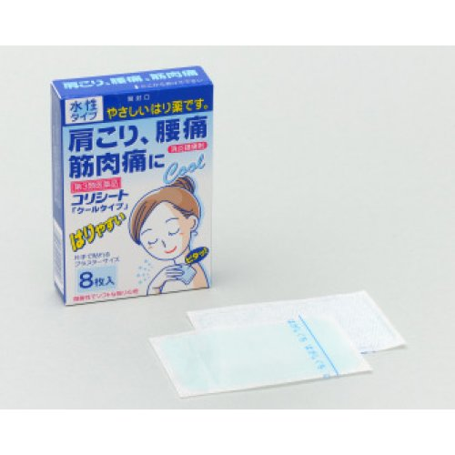 REFENDA NECK & SHOULDER PAIN RELIEVE PATCH - 8 PATCHES *OUT OF STOCK*